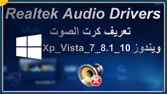 تحميل realtek برنامج تعريف الصوت الويندوز 10 و 8.1 و 7 realtek high definition audio driver