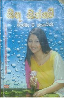 sithu siththam sinhala novel