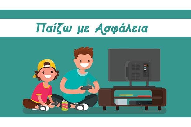 Πως προστατεύω τα παιδιά από τους κινδύνους του Online Gaming