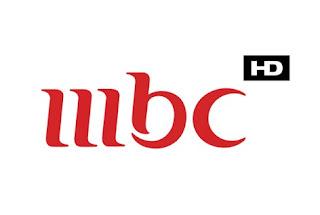 تردد قناة ام بي سي الفضائية نايل سات تحديث جديد 2017 ، تردد قنوات mbc ، مشاهدة ام بي سي