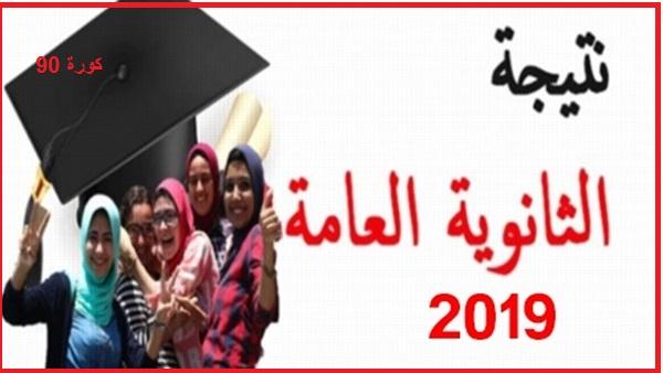 عاجل ظهور نتيجة الثانويه العامه 2019 بجمهورية مصر العربيه جميع المحافظات .بأرقام الجلوس