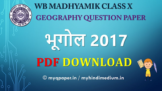 Madhyamik Geography Question Paper 2017 PDF Download