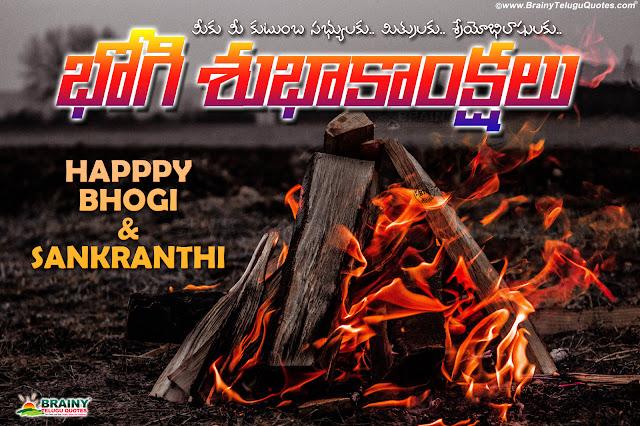happy bhogi, greetings on bhogi in telugu, bhogi festival greetings, bhogi hd wallpapers, bhogi wallpapers in telugu, camp fire hd wallpapers free download