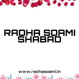 Radha soami shabad - Radha soami satsang beas shabad