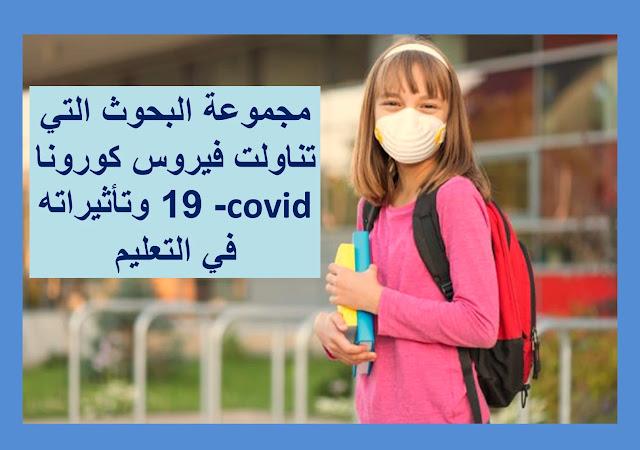 مجموعة البحوث التي تناولت فيروس كورونا covid-19 وتأثيراته في التعليم