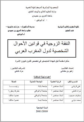 مذكرة ماجستير: النفقة الزوجية في قوانين الأحوال الشخصية لدول المغرب العربي PDF
