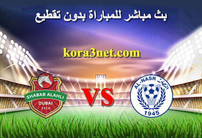مباراة النصر وشباب الاهلى دبى