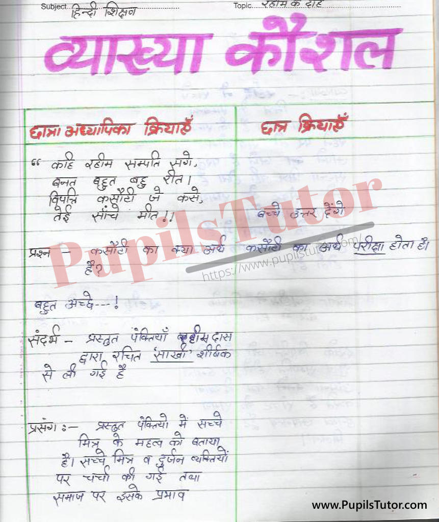 Lesson Plan in Hindi on vyakhyan koshal on raheem k doha for B.Ed First Year - Second Year - DE.LE.D - DED - M.Ed - NIOS - BTC - BSTC - CBSE - NCERT Download PDF for FREE