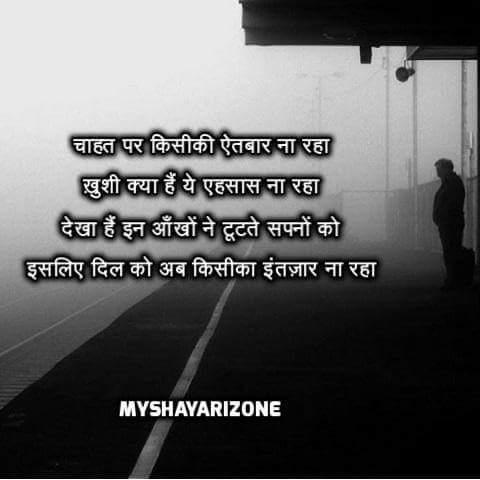 Aitbaar Shayari Photo | Sad Love Lines in Hindi