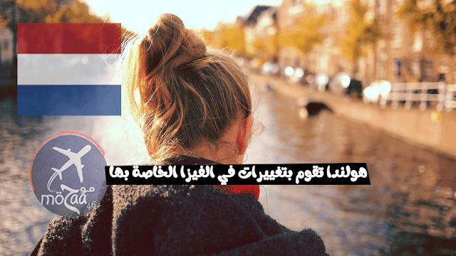 هولندا تعلن عن تغييرات في الفيزا الخاصة بها ابتداءا من 2020