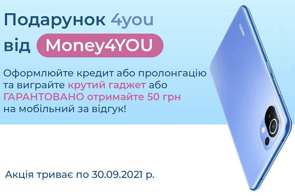 Акція подарунок 4you від Money4YOU