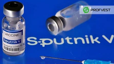 Важные новости из мира финансов и экономики за 31.04.21 - 07.05.21. Россия разрешает Sputnik Light
