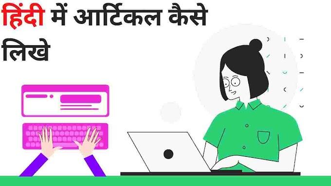 Hindi me blog kaise likhe  | ब्लॉग लिख के पैसा कमायें