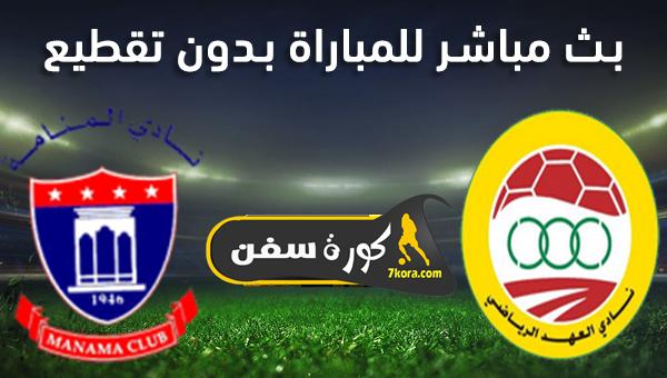 موعد مباراة المنامة والعهد بث مباشر بتاريخ 24-02-2020 كاس الاتحاد الاسيوى