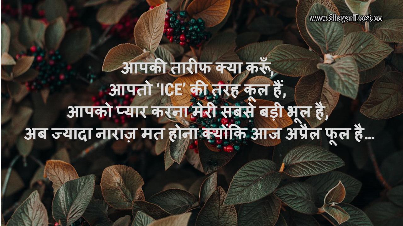 April Fool Shayari Hindi 2020   April Fool Banaya