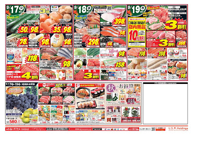 【PR】フードスクエア/越谷ツインシティ店のチラシ9月17日号