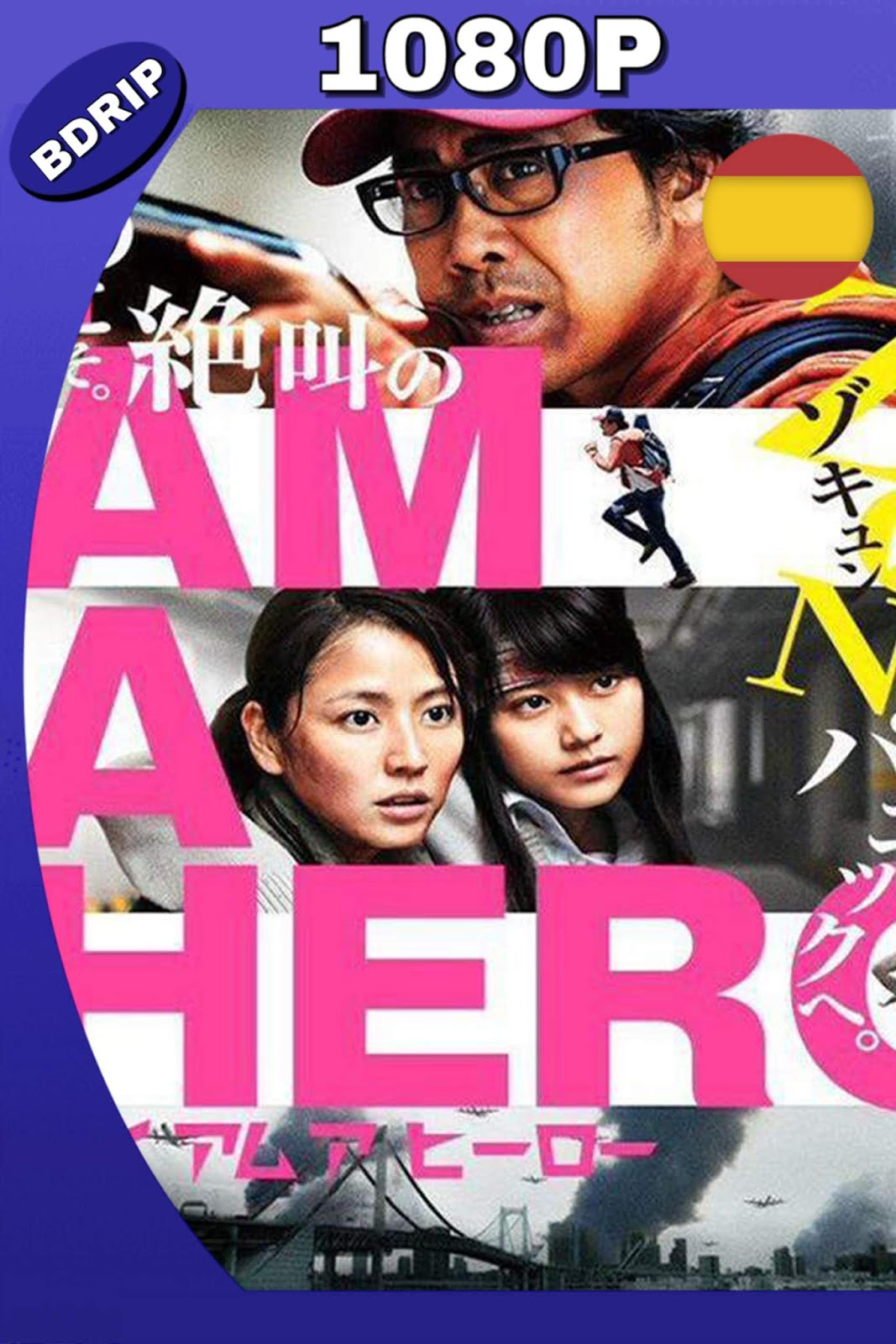 I AM A HERO 2015 HD BDRIP 1080P 13GB.mkv