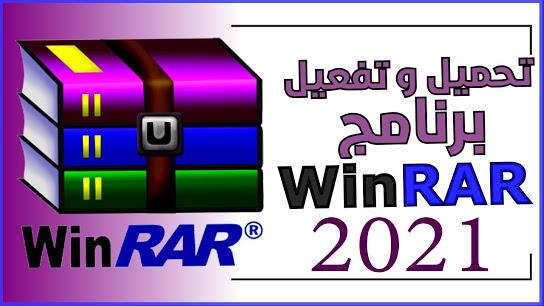 تحميل  وينرار WinRAR 2021