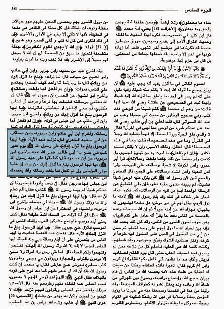 فتح القدیر ، شوکانی ، ص 384