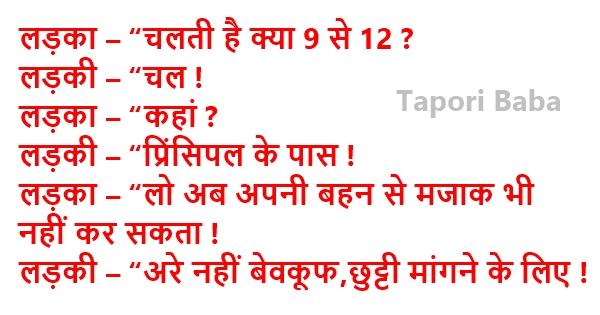 Girlfriend Boyfriend Funny Jokes In Hindi