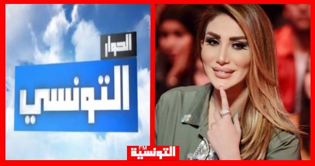 أمينة سطا تغادر قناة الحوار التونسي..التفاصيل
