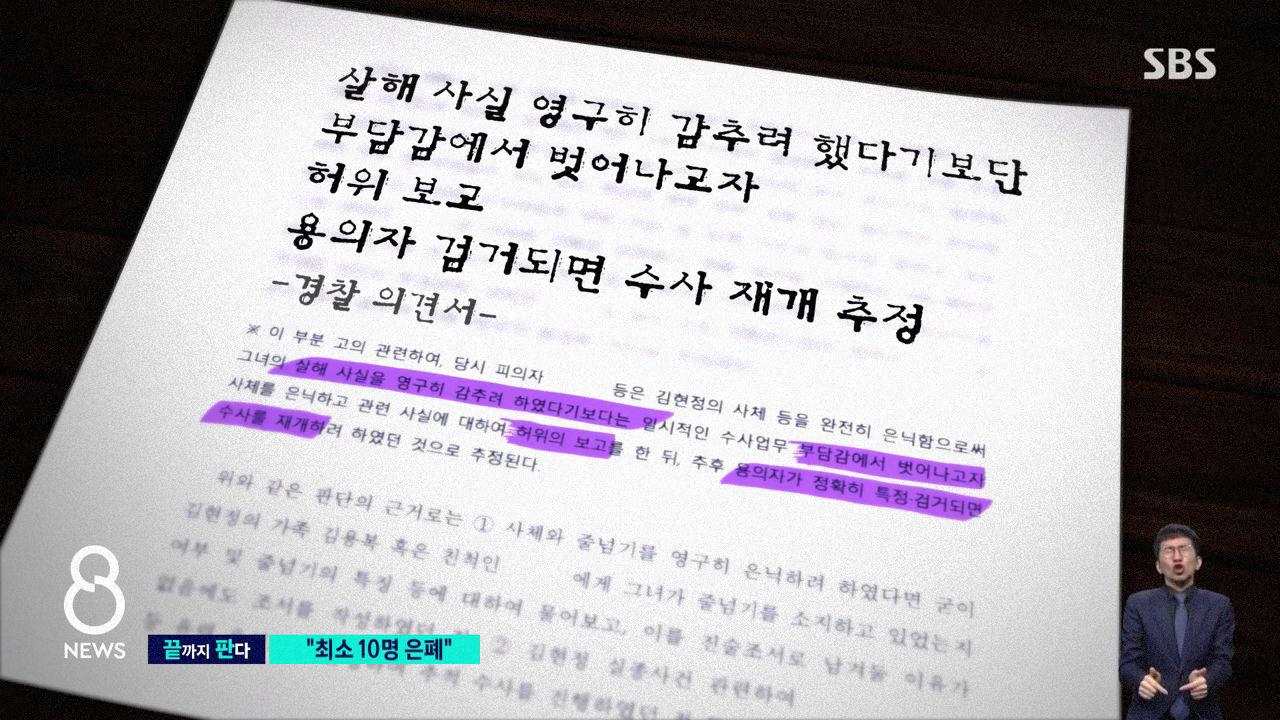 이춘재 수사기록에서 드러난 '조직적 은폐' - 꾸르