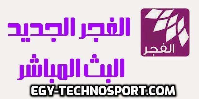 البث المباشر لتلفزيون الفجر الجديد بث مباشر alfajertv - موقع تكنوسبورت