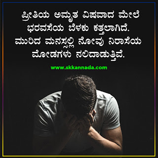Sad Man Love Quotes in Kannada