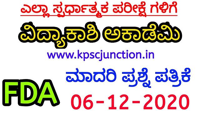 Vidyakashi Kannada Model Question Paper   06-12-2020