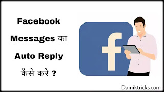 Facebook Messages Ka Auto Reply Kaise Kare