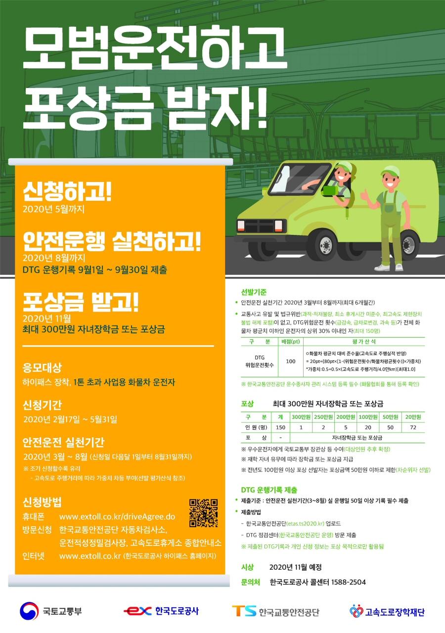 한국도로공사, '모범 화물운전자' 150명 선발