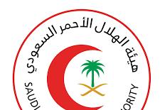 هيئة الهلال الأحمر السعودي، تعلن عن توفر فرص وظيفية شاغرة لحملة الدبلوم فما فوق