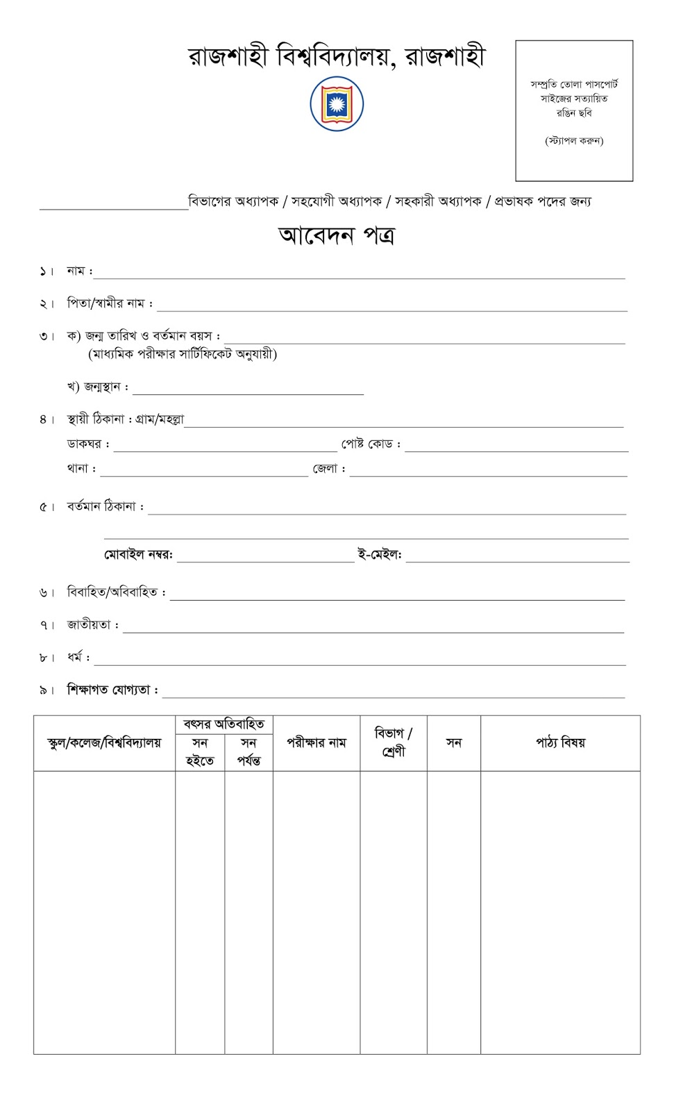 University of Rajshahi (RU) Job Application Form