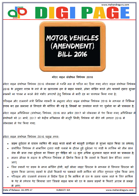 DP | MV (AMENDMENT) BILL, 2016  | 16 - APR - 17 | IMPORTANT FOR SBI PO