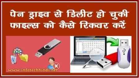 Pen Drive से Delete हो चुकी Files को Recover कैसे करें?