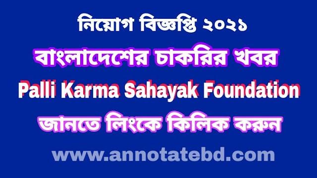 Palli Karma Sahayak Foundation Recruitment Circular 2021