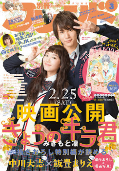 Kyou no Kira-kun ~Live Action~