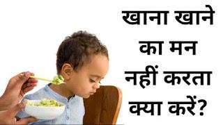 khana-khane-ka-man-nahi-karta