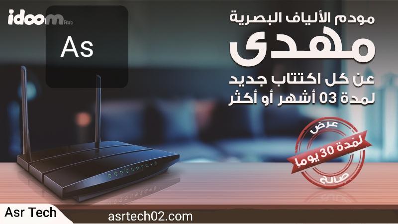 اتصالات الجزائر تطلق عرض ترويجي لIDOOM FIBRE الالياف البصرية