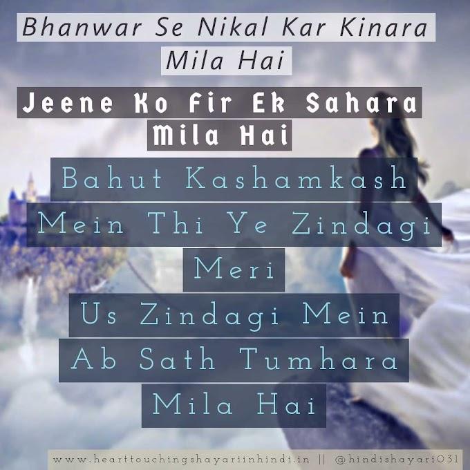 Two Line Dil Love shayari in Hindi for Girlfriend & boyfriend -2021