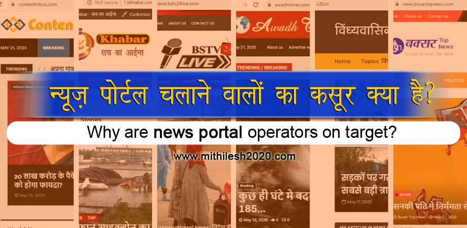 Why are news portal operators on target?