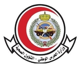 وظائف الشؤون الصحية بوزارة الحرس الوطني - وظائف اليوم فى السعودية