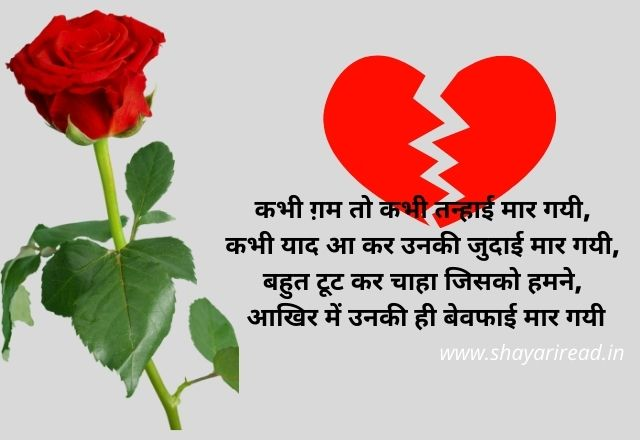 Bewafa Shayari in Hindi For Girlfriend Image