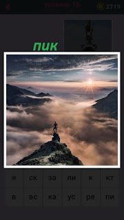стоит одинокий человек на вершине и вокруг внизу облака проплывают