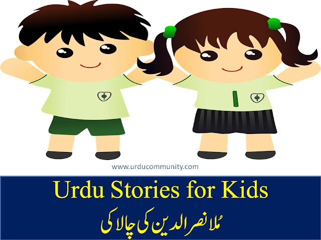 Urdu stories for kids
