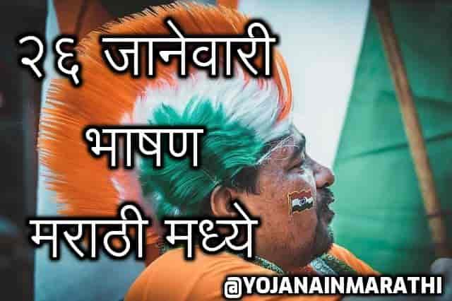 26 January Speech in Marathi 2021