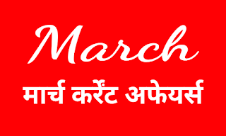 Daily Current Affairs in Hindi - 31 March 2019 By #StudyCircle247