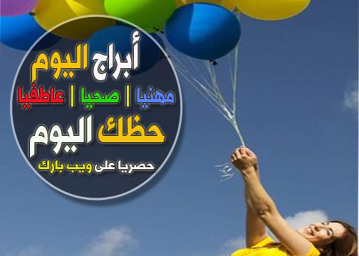حظك وتوقعات اليوم الجمعة 18/12/2020 | الأبراج وحظك اليوم 18-12-2020 الجمعة