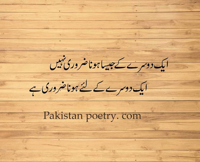 Urdu poetry | love urdu poetry