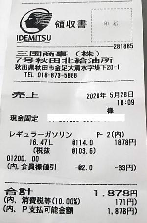 出光昭和シェル 7号線秋田北給油所 2020/5/28 のレシート